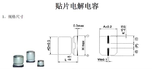 贴片铝电解电容