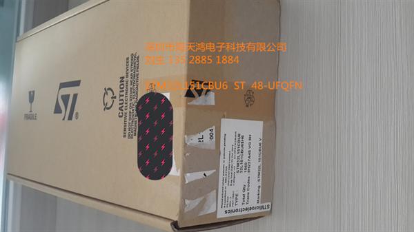 深圳市海天鸿电子科技有公司 stm32l151cbu6 st单片机一级代理商