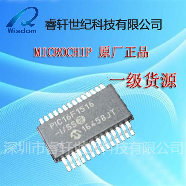 pic16f1516-i/ss pic16f1516封装ssop-28,代理microchip控制器单片机