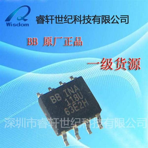 ina118u ina11封装sop-8,代理bb仪表放大器芯片,一级货源