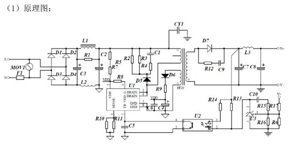 启达的cr5244 12v1a 充电器,适配器应用方案-奥伟斯一级代理